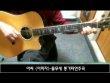 아씨 (이미자)-들무새 통기타연주곡