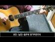 빈잔 (남진)-들무새 통기타연주곡