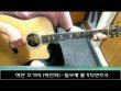 하얀 조가비 (박인희)-들무새 통기타연주곡