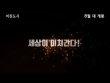 8월30일 개봉영화