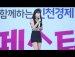 홍진영의 벌레 퇴치법