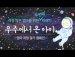 우주에서 온 아이